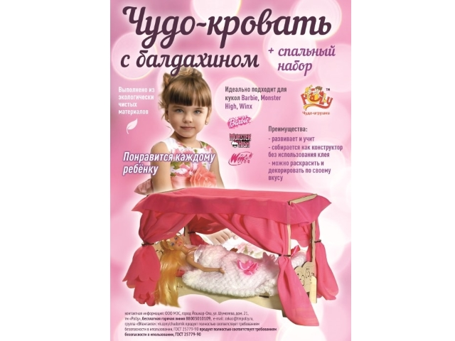 Набор для куклы «Чудо-Кровать» с балдахином